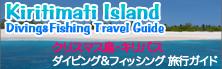 ダイビング&フィッシング旅行ガイド