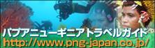 パプアニューギニアトラベルガイド